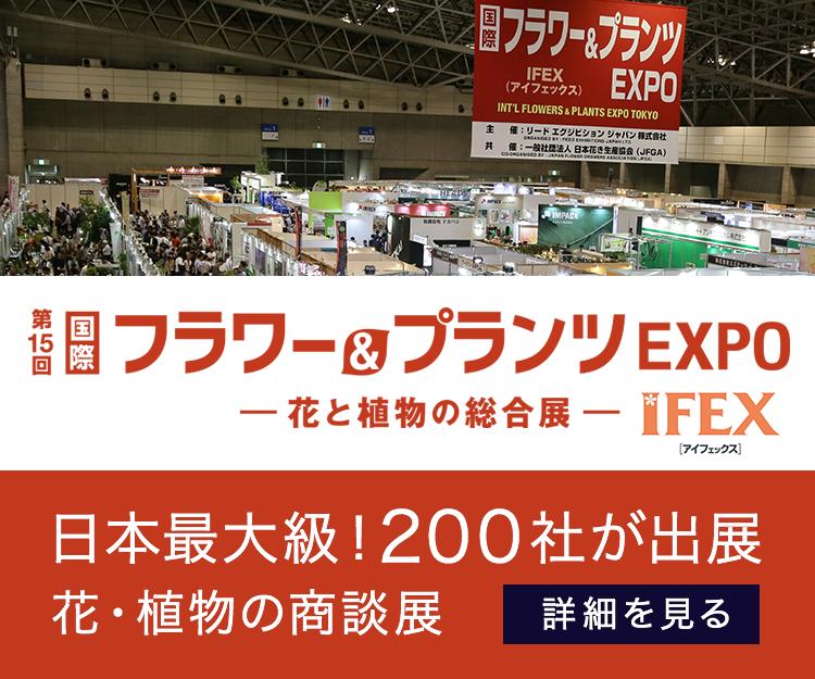 IFEX 日本最大級200者が出店!花・植物・ガーデンの商談展