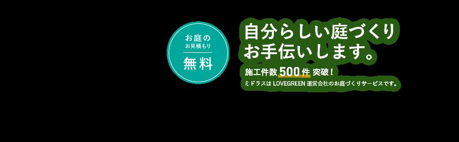 自分らしい庭づくりお手伝いします。施工件数500件突破!ミドラスはLOVEGREEN運営会社のお庭づくりサービスです