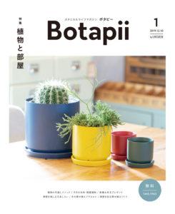 Botapii 2020年1月号の表紙
