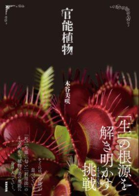 食虫植物をより知りたいあなたへ、おすすめBooks