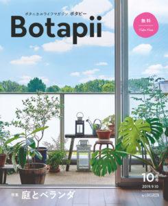 Botapii 10月号の表紙