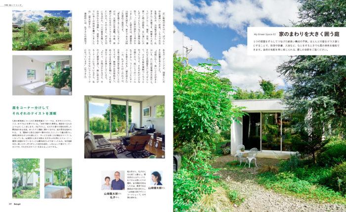 庭とベランダのMy Green Space