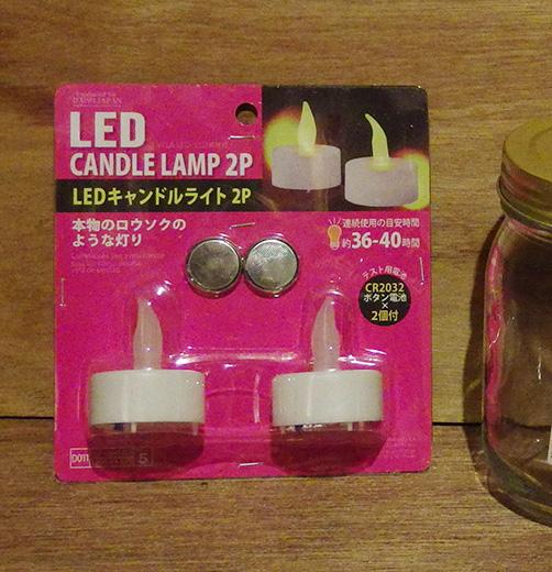 ダイソー LEDキャンドルライト