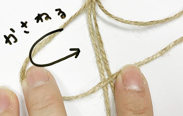 左の紐を中心の2本の上に重ねます。
