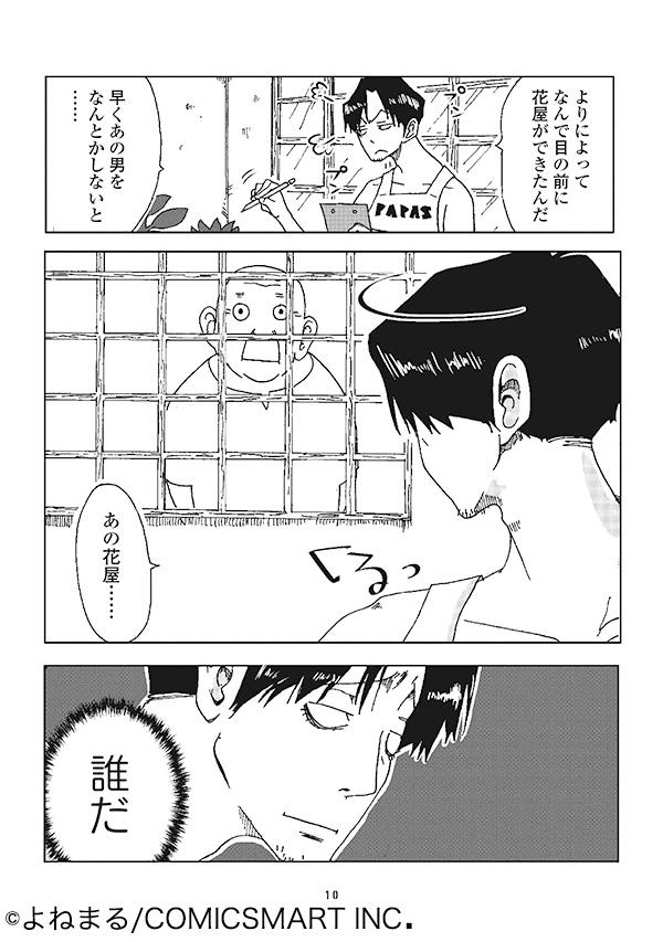タニクちゃん2巻