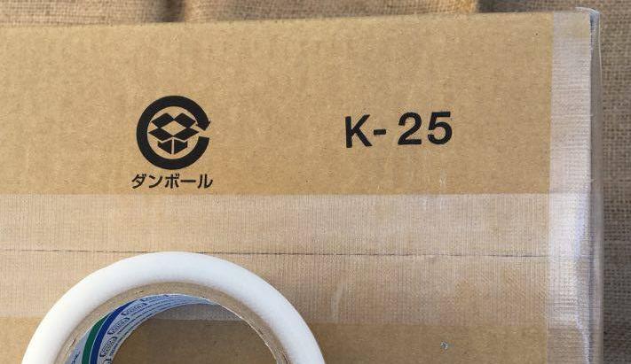 虫が入らないように、段ボールの底をテープで止めます。