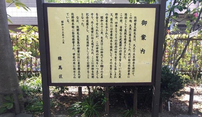 入ってすぐ左手のスペースには牧野記念庭園の由来が書いてあります。