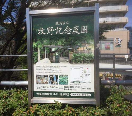 大泉学園駅南口より徒歩5分ほど。ロータリーに看板がありました。