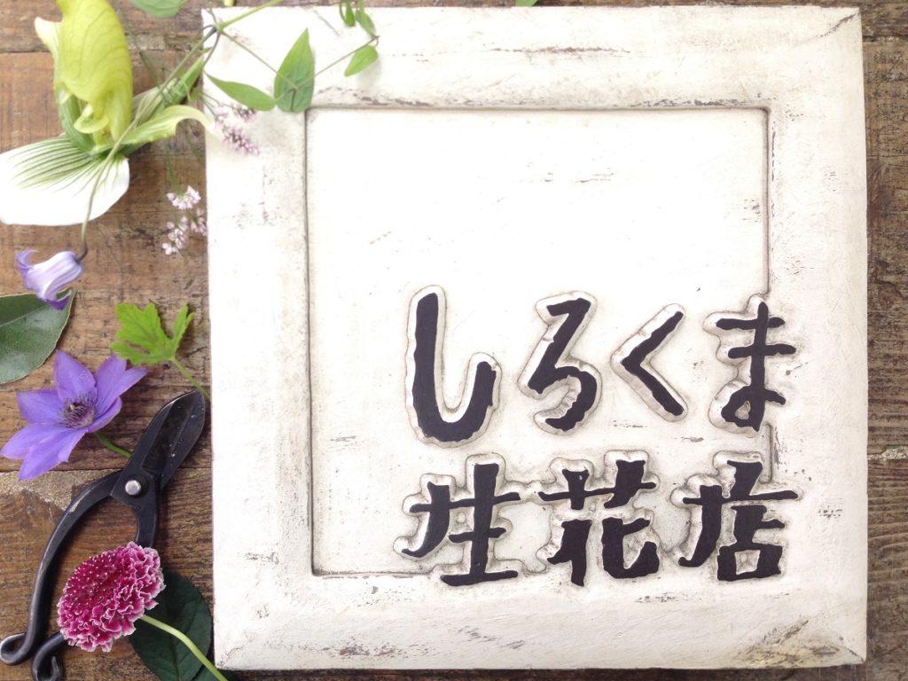 しろくま生花店様2