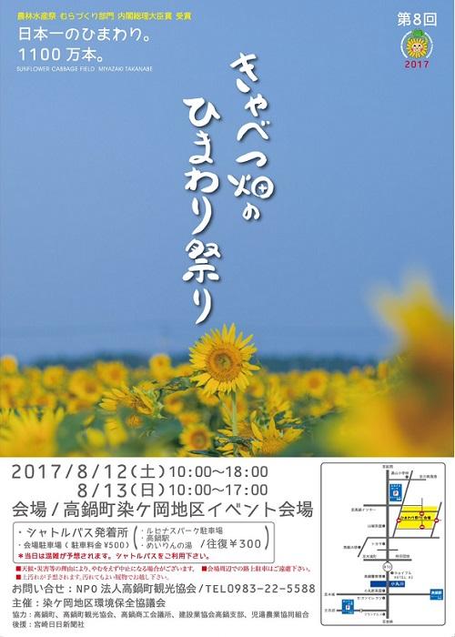 宮崎県高鍋町には、国内でも最大級のひまわり畑が広がっています。その本数なんと1100万本!このひまわりはイベント終了後に畑に漉き込まれ、高鍋町の名産であるキャベツを育てる土壌になります。