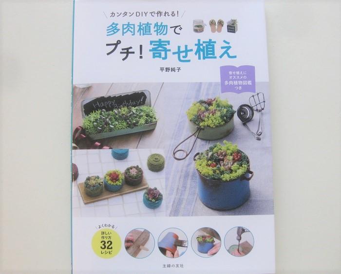 平野純子さんの著書「多肉植物でプチ!寄せ植え」(主婦の友社)には、簡単なDIYで作ることができる作品が32レシピも掲載されています。