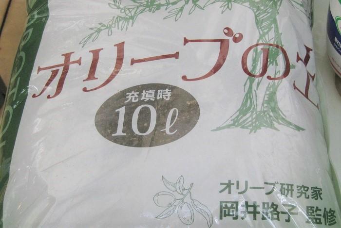 プロトリーフガーデンアイランド玉川店では、岡井先生が監修されたオリーブの土も販売しているんですよ。