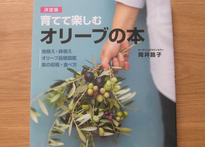 岡井路子先生は、日本で唯一のガーデニングカウンセラーです。日本各地でオリーブの講習会の講師を務めるほか多くの本を執筆され、2016年には「決定版育てて楽しむオリーブの本」を出版し、雑誌やTVでもご活躍されています。