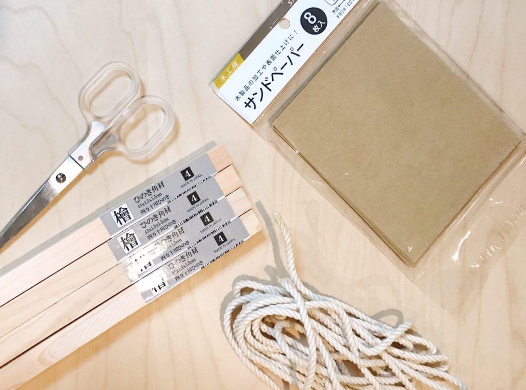 ・檜の角材 4本  ・ロープ  ・サンドペーパー(やすり)  材料はすべて人気の100均ショップのセリアで購入しました。