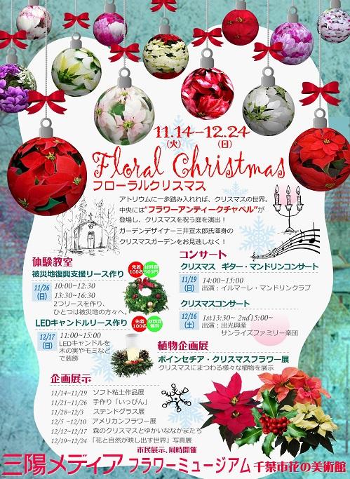 """アトリウム・フラワーガーデンではクリスマスを彩る花々が皆さまをお出迎え。  造園家、三井宣太郎デザインによるガーデン """"フラワーアンティークチャペル""""が登場し、クリスマスを祝う庭を演出します。  バラとガーデニングショウなどで数々の賞を受賞している三井氏渾身のクリスマスガーデンをお見逃しなく。"""