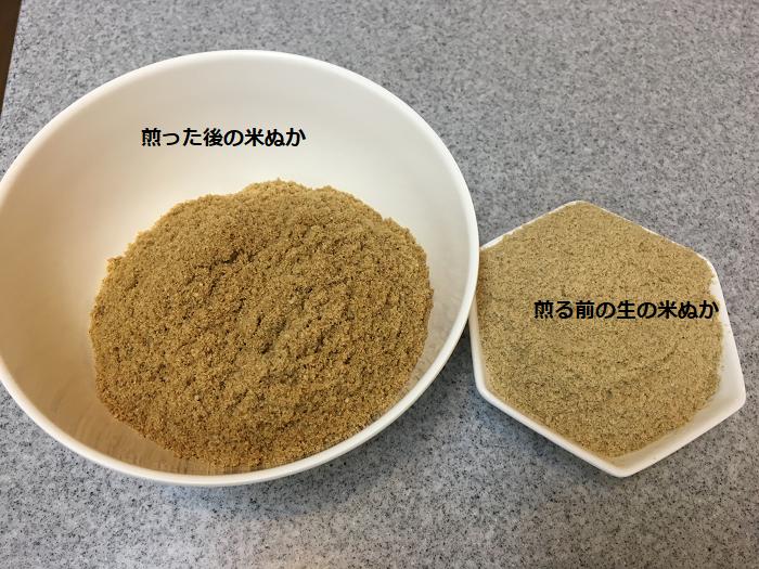 2. 煎る目安として、生の米ぬかよりも2トーンほど濃い色合いを目指してください。2. 煎る目安として、生の米ぬかよりも2トーンほど濃い色合いを目指してください。