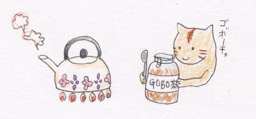 やかんに1Lほどの水を入れ、ごぼう茶を2g位入れ、お好みの濃さになるまで煮出します。  ごぼう茶の茶殻も食べましょう! 美味しいごぼう茶を楽しんだ後の茶殻は捨ててしまいますか?  ちょっと待って!  ごぼう茶の茶殻は食物繊維の宝庫です。味付けをしてお料理に再利用しましょう。「きんぴらごぼう」や「つくだ煮」、小麦粉をまぶして油で揚げ「ごぼうチップス」としておやつにもなります。