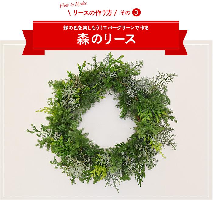 緑の色を楽しもう!エバーグリーンで作る森のリース