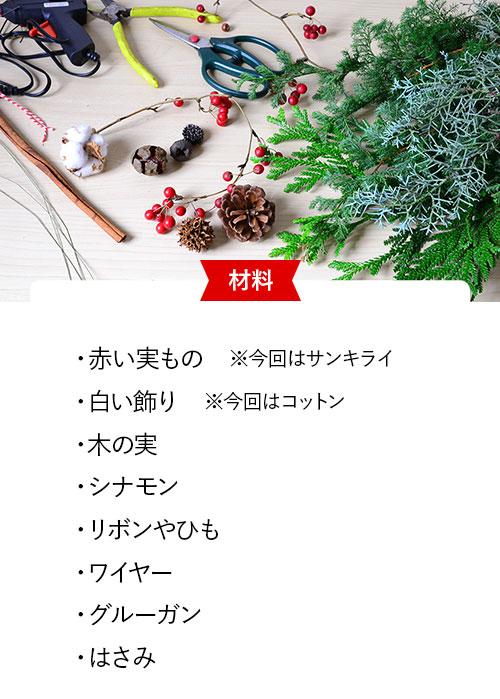 材料 赤い実もの※今回はサンキライ、白い飾り※今回はコットン、木の実、シナモン、リボンやひも、ワイヤー、グルーガン、はさみ