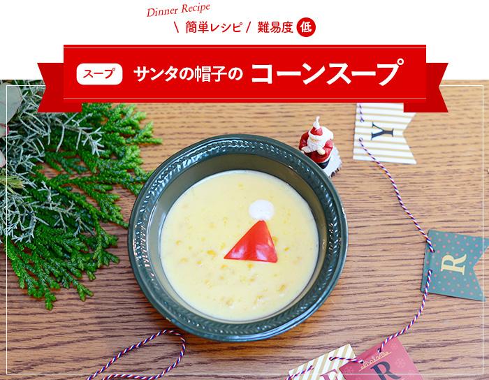 サンタの帽子のコーンスープ