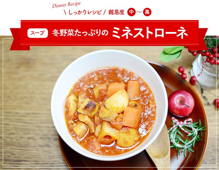 冬野菜で作るミネストローネ