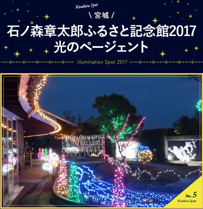 石ノ森章太郎ふるさと記念館 2017光のページェント