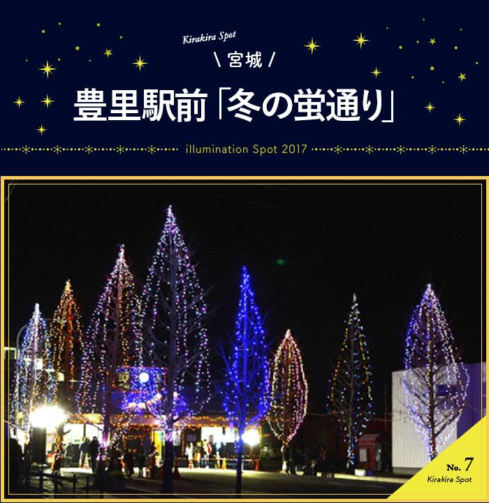 豊里駅前「冬の蛍通り」