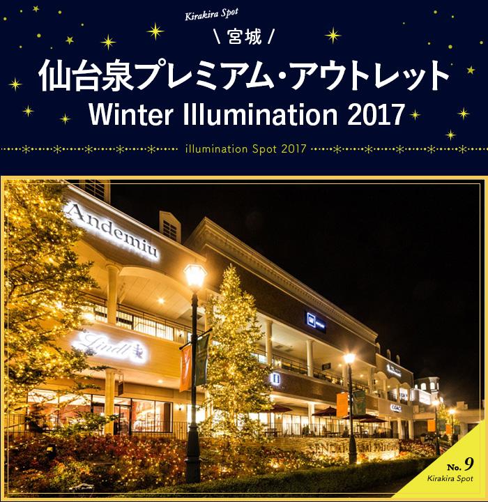 仙台泉プレミアム・アウトレット Winter Illumination2017