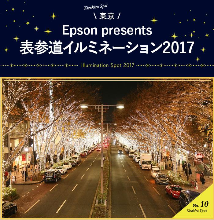 Epson presents 表参道イルミネーション2017