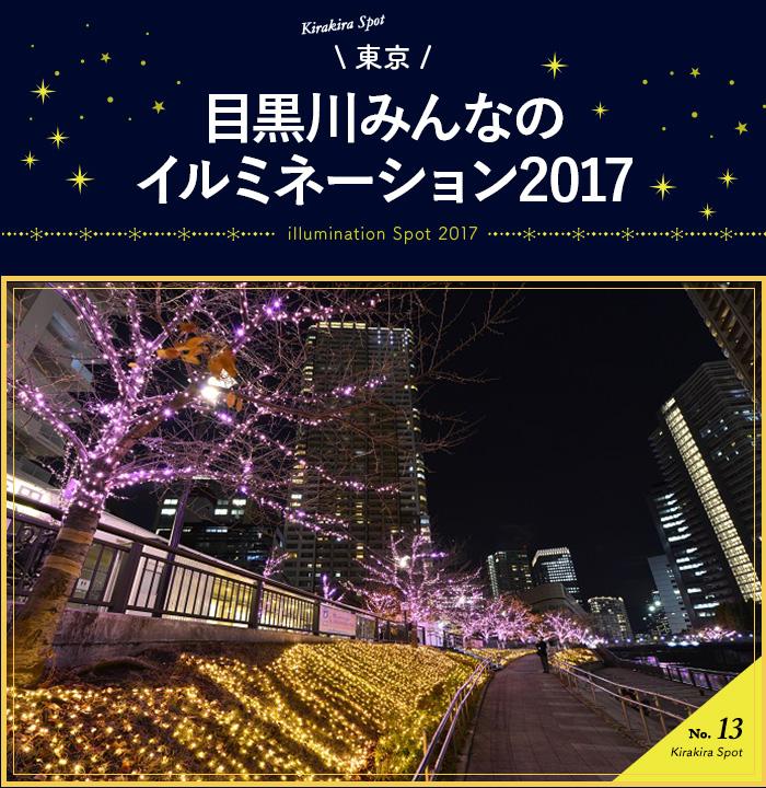 目黒川みんなのイルミネーション2017
