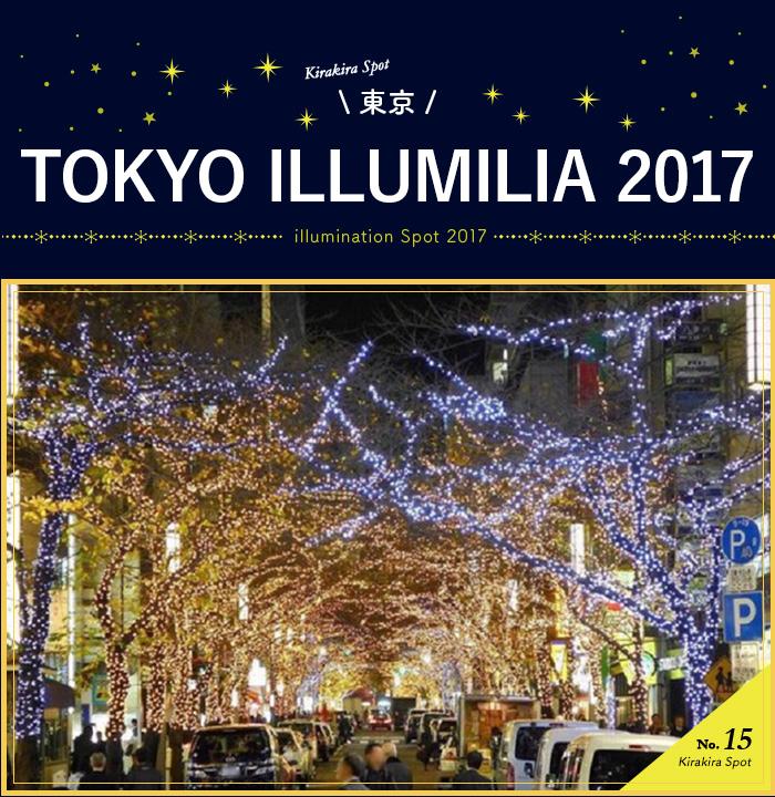 TOKYO ILLUMILIA 2017