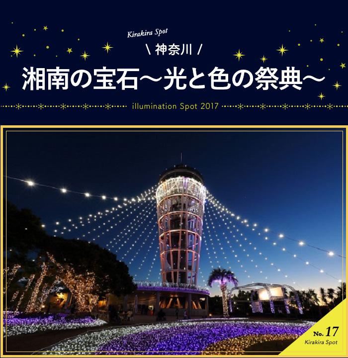 湘南の宝石~光と色の祭典~