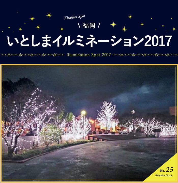 いとしまイルミネーション2017
