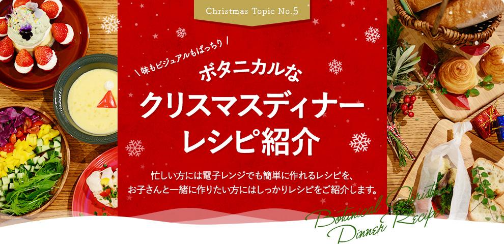 味もビジュアルもばっちり。難易度別、ボタニカルなクリスマスディナーレシピ紹介