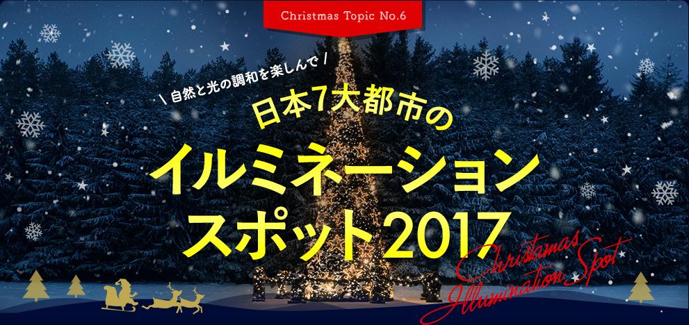 自然と光の調和を楽しんで。日本7大都市のクリスマスイルミネーションスポット2017