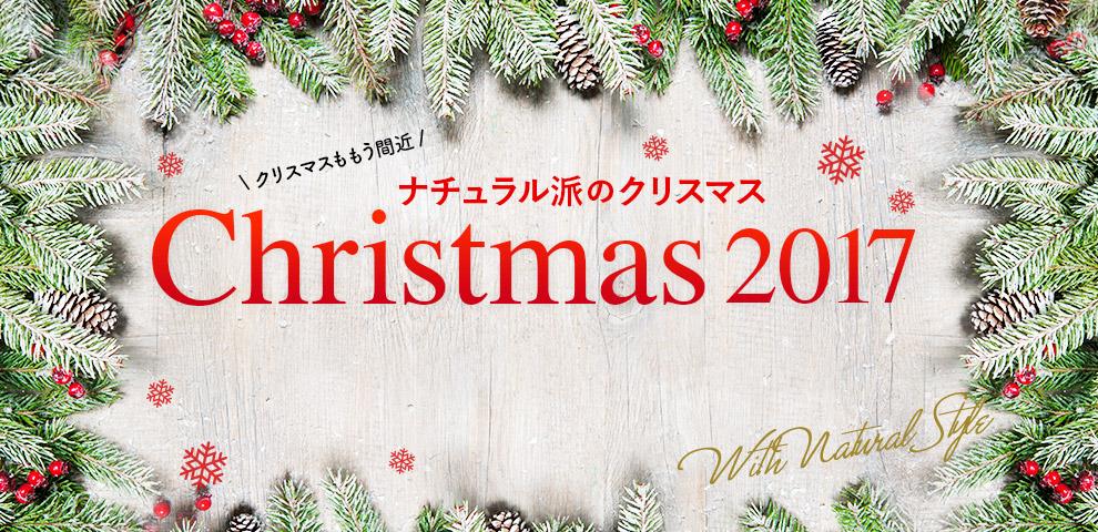 クリスマスももう間近 / ナチュラル派のクリスマス特集 LOVEGREEN編集部からは、 ボタニカルなクリスマスをご提案!