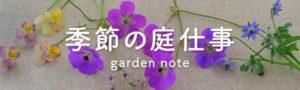 季節の庭仕事・garden note