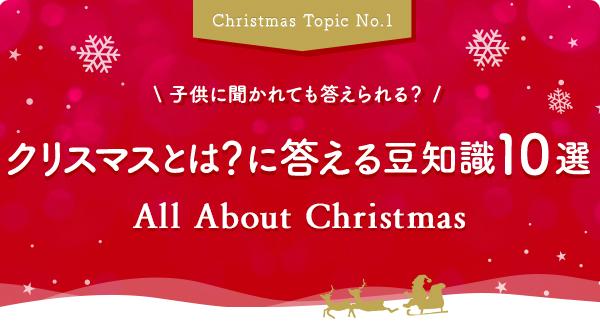 子供に聞かれても答えられる? /  クリスマスとは?に 答える豆知識10選
