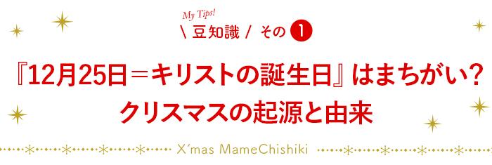 『12月25日=キリストの誕生日』はまちがい?  クリスマスの起源と由来