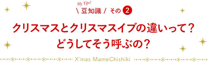 『クリスマスとクリスマスイブの違いって?  どうしてそう呼ぶの?