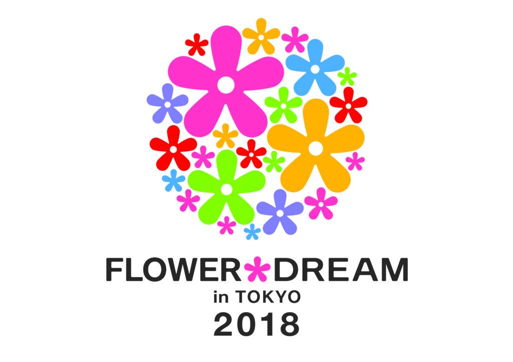 フラワードリーム2018 in 東京ビッグサイト