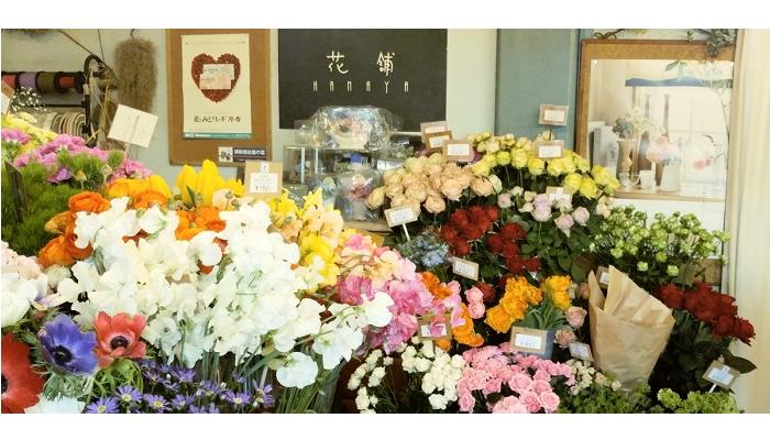 花舗/HANAYA 有限会社 北川生花店