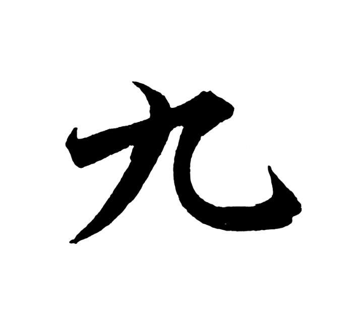 還暦に代表されるように長寿を祝う言葉は多数あります。長寿祝いのひとつ「卒寿(そつじゅ)」はご存知ですか?