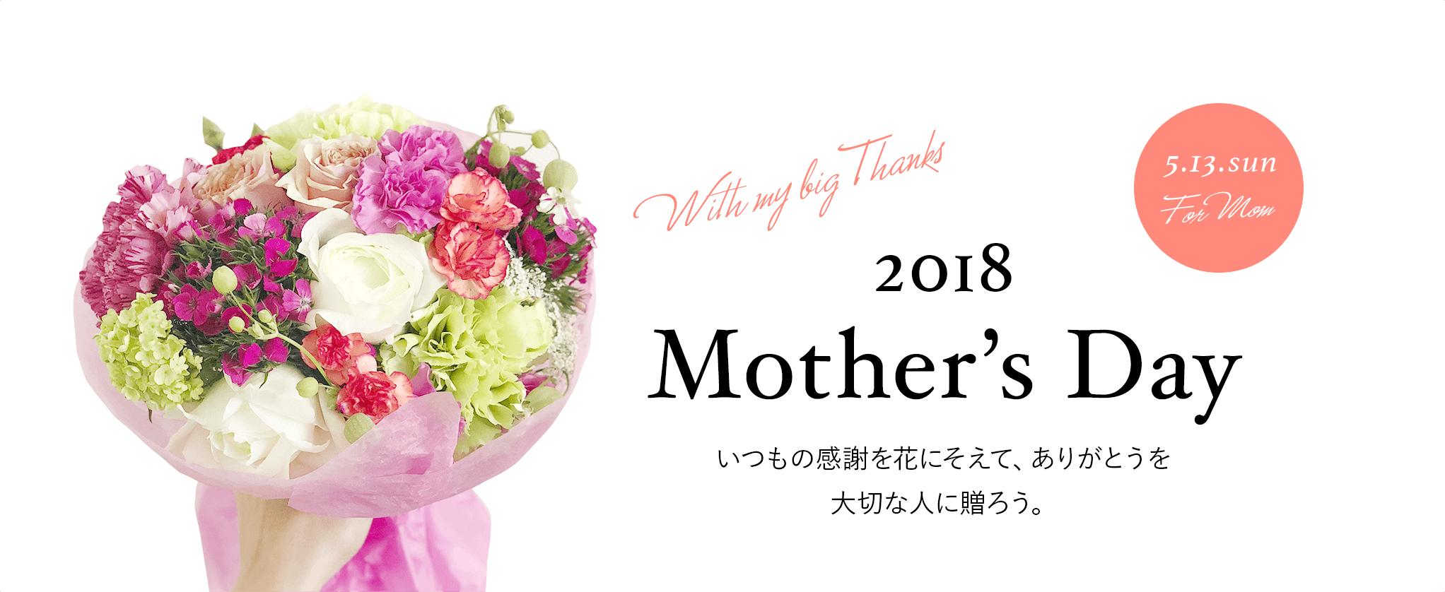ありがとうの気持をこめて、とっておきの母の日の贈り物をご紹介します。