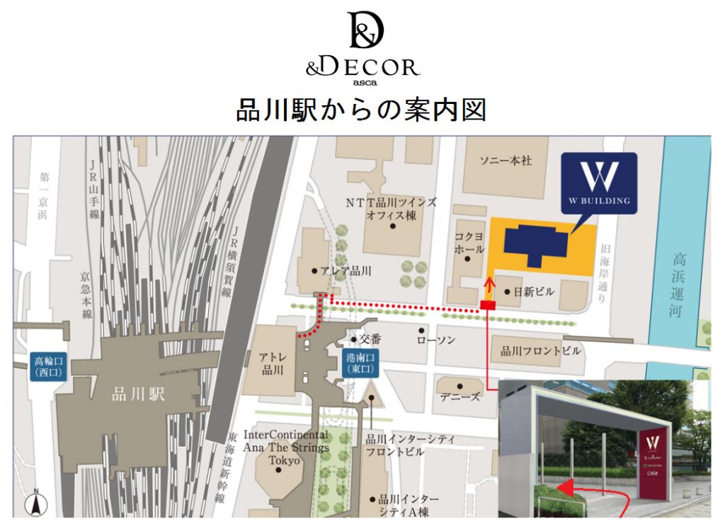 株式会社アスカ商会 アン・デコール
