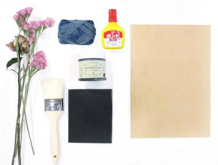 ・板 ・黒板塗料 ・木工用ボンド ・ヤスリ ・お好みのリボンや紐 ・ドライフラワー ・ハサミ ・刷毛