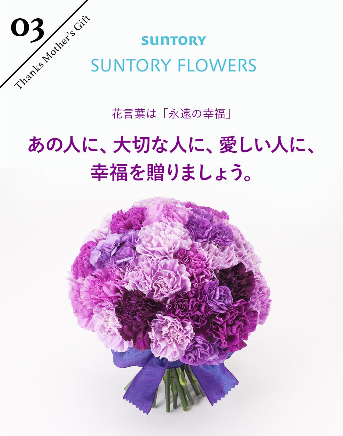 SUNTORY FLOWERS ムーンダスト あの人に、大切な人に、愛しい人に、幸福を贈りましょう。