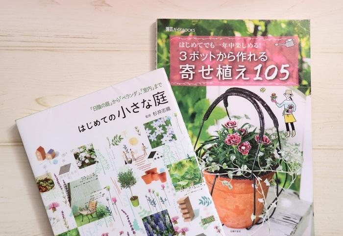 「はじめての小さな庭」 他多数。  ※「3ポットから作れる寄せ植え105」にも、杉井志織さんの作品がたくさん掲載されています。  「趣味の園芸」や「ハーブ生活」など様々な雑誌で植物の育て方などを紹介されています。