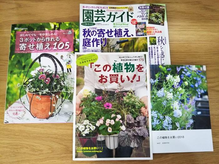 この植物をお買い!」  土谷ますみさん(別名kusakiさん)のガーデニングブログ第1弾「この植物をお買い!」が大人気で書籍化されました。  ※「3ポットから作れる寄せ植え105」にも、土谷ますみさんの作品がたくさん掲載されています。「園芸ガイド」でも土谷ますみさんの寄せ植えレクチャーなどが紹介されています。