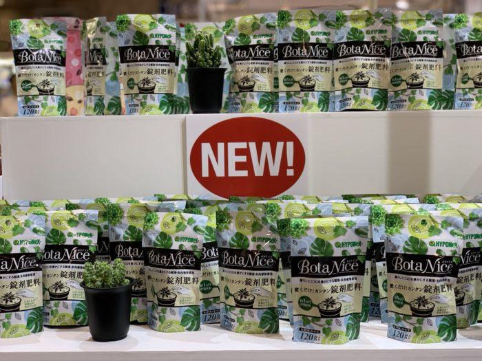 Bota Nice  お部屋で観葉植物、多肉植物を快適に育てるために作られたBota Nice(ボタナイス)シリーズが新発売。鉢に置くだけの簡単肥料です!